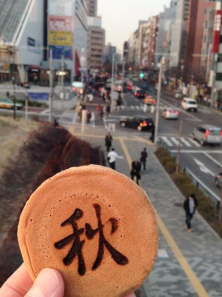 ちょっと前に食べた今川焼き_a0003650_0493636.jpg