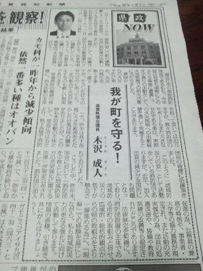 滋賀 報知 新聞