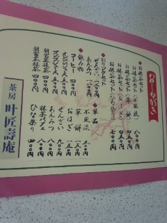 大近江展 叶 匠壽庵のおはぎ・お抹茶セット_f0112873_23303461.jpg