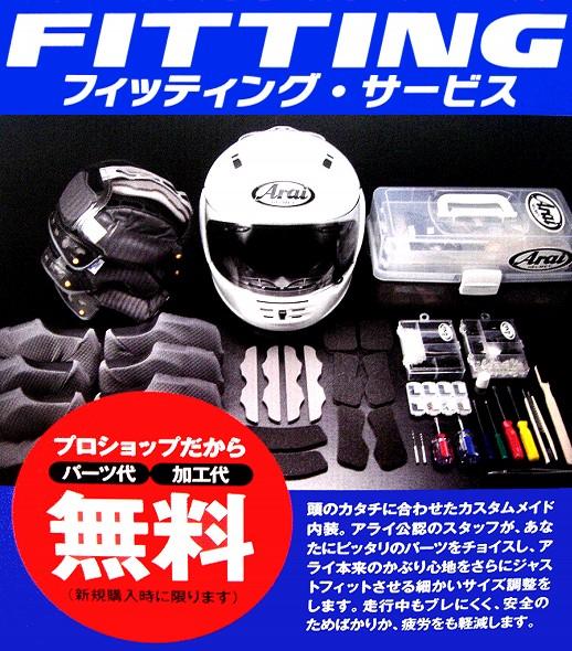 Araiヘルメットテクニカルプロショップ。_b0163075_8462447.jpg