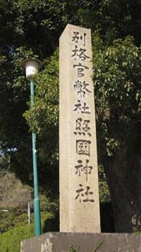 照国神社  ~鹿児島県鹿児島市~_b0228113_09535935.jpg