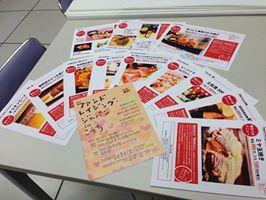 ファンドレイジング・ジャパンinこうち開催後の「寄付つきメニュー」について_f0006215_1323754.jpg