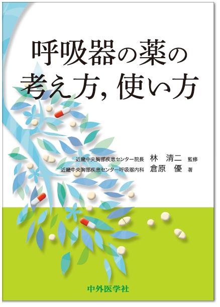 出版のお知らせ:呼吸器の薬の考え方、使い方_e0156318_16534875.jpg