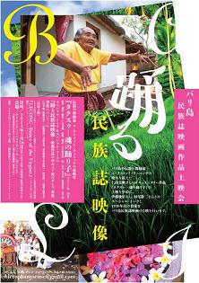 踊る民族誌映像~バリ島民族誌映画作品上映会~(伝説の舞踊家ニ ...