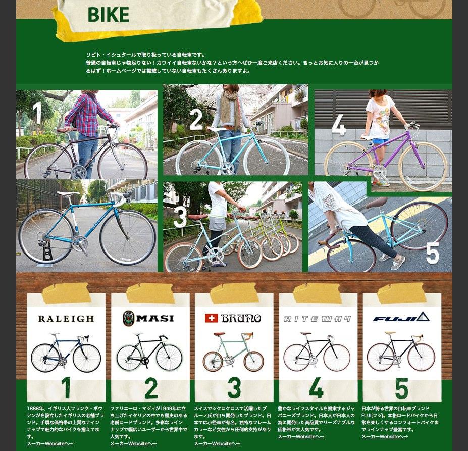 ☆リピト・ホームページ『BIKEページ』更新☆おしゃれ 自転車 女子_b0212032_21121196.jpg