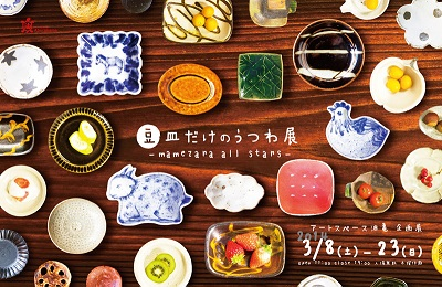 豆皿だけのうつわ展_b0148849_11391117.jpg