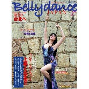 ベリーダンス・ジャパン Vol.27に掲載頂きました♡_b0060756_0313037.jpg