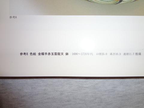 b0246869_11431665.jpg
