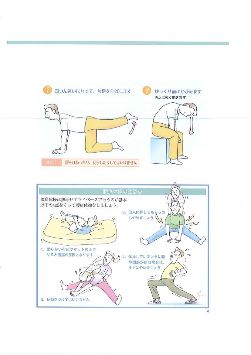 腰痛予防研修_e0191174_17302186.jpg