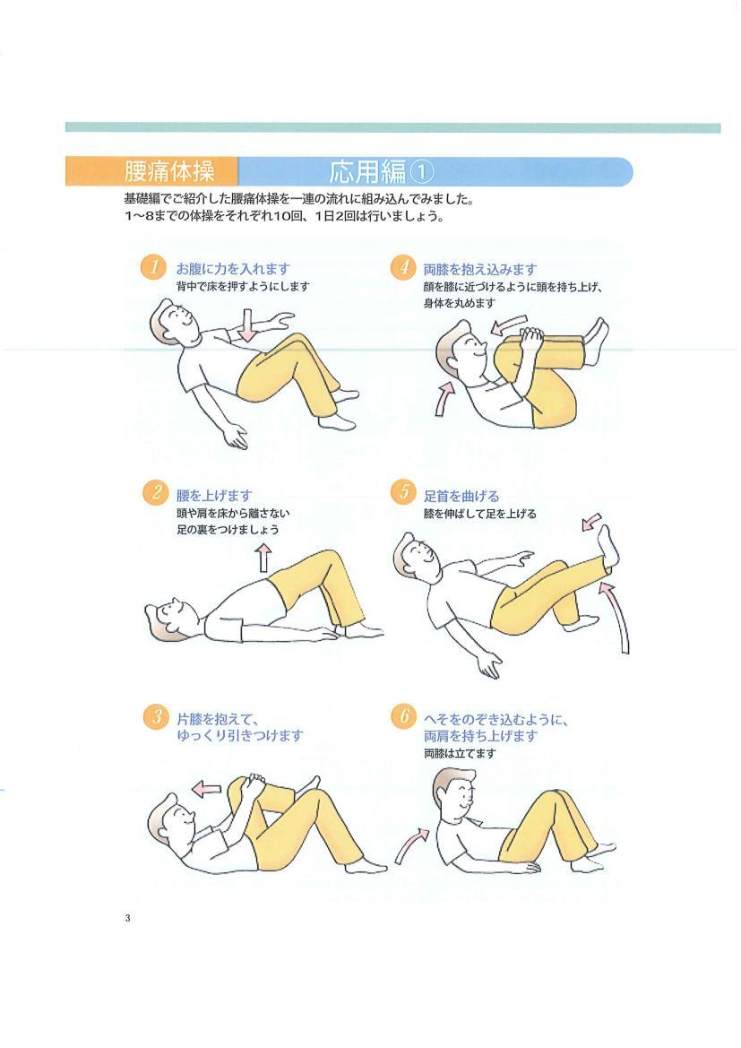 腰痛予防研修_e0191174_17303739.jpg