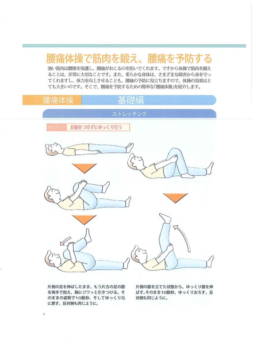 腰痛予防研修_e0191174_1730685.jpg