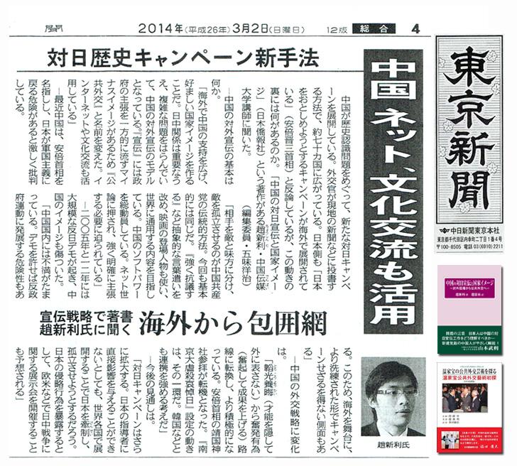 推薦。中国 ネット、文化交流も活用 対日歴史キャンペーン新手法/本日の東京新聞 _d0027795_11302596.jpg