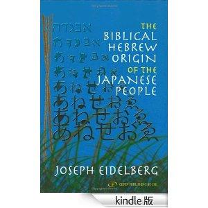 「日ユ同祖論」:「日本-古代イスラエル同祖」であって「日本-ユダヤ同祖」はあり得ない!_e0171614_10352425.jpg