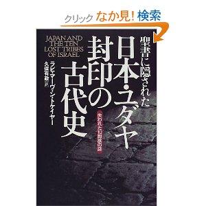 「日ユ同祖論」:「日本-古代イスラエル同祖」であって「日本-ユダヤ同祖」はあり得ない!_e0171614_10392476.jpg