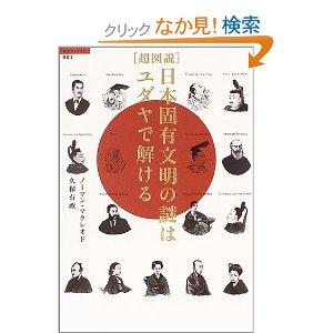 「日ユ同祖論」:「日本-古代イスラエル同祖」であって「日本-ユダヤ同祖」はあり得ない!_e0171614_1044470.jpg