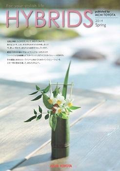 愛知トヨタ HYBRIDS 2014 Spring_a0112221_2121398.jpg