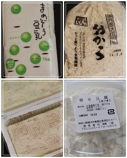豆腐マイスター講座 豆腐料理編♪_c0141025_2157536.jpg