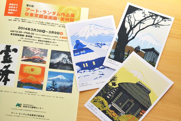 切り絵作家 斎部洋子さん_b0175635_1314439.jpg