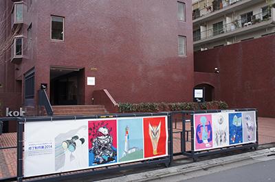多摩美術大学大学院イラストレーションズスタティーズ修了制作展2014開催中_f0171840_11152152.jpg