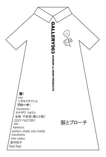服とブローチ展_a0192946_00360512.jpg