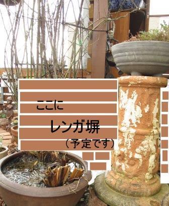 レンガ壁(塀)計画と寄せ植え_a0243064_13283781.jpg