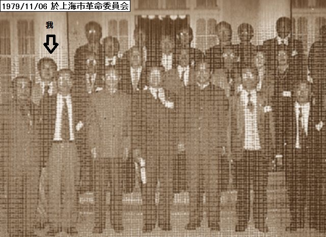 ■ 革命委員会にて(古いアルバムから)_e0094583_17253825.jpg