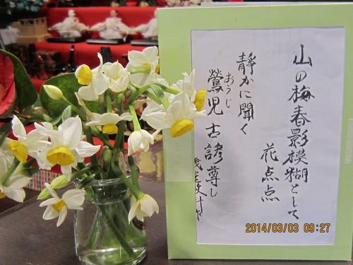 3月 季節の一句_a0158095_1338015.jpg