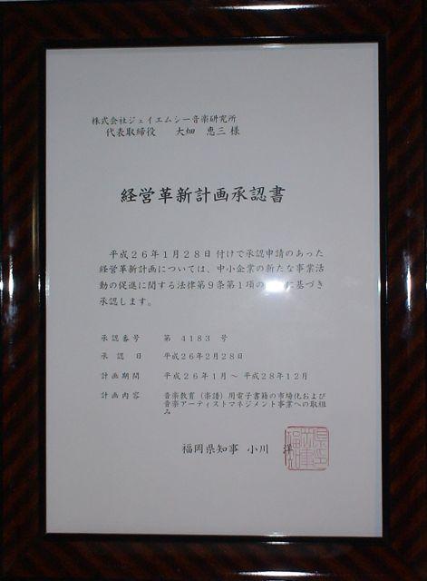 『経営革新計画承認書』_d0016397_2249574.jpg