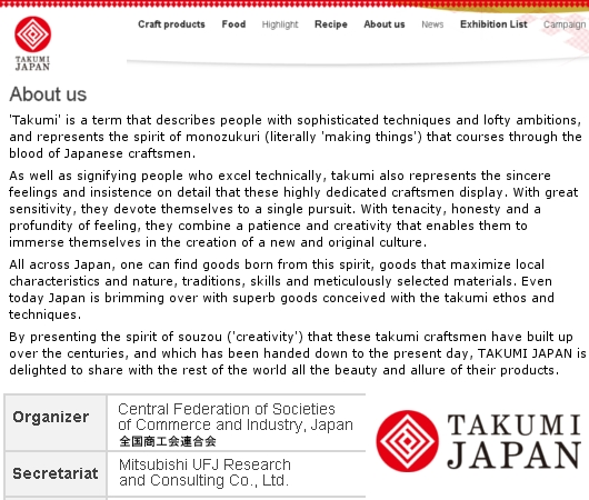 NY国際レストラン&フードサービスショーにTakumi Japan登場!!!_b0007805_0355833.jpg