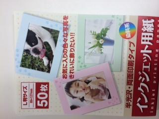 L版両面印刷用紙_f0243509_16454788.jpg