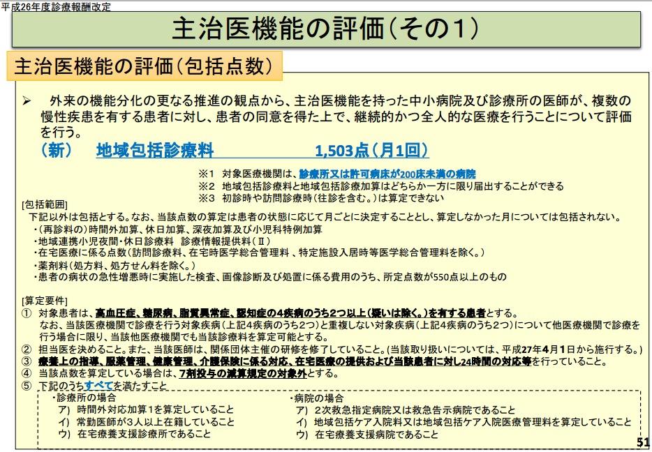 診療報酬改定の説明会をUSTRMで聞く : 東京日和@元勤務医の日々