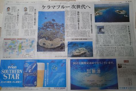 3月5日サンゴの日に良いお知らせ♪_c0070933_22483210.jpg