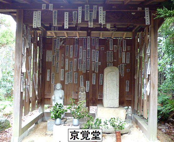 金刀比羅神社~京羅木山_b0156456_19113218.jpg