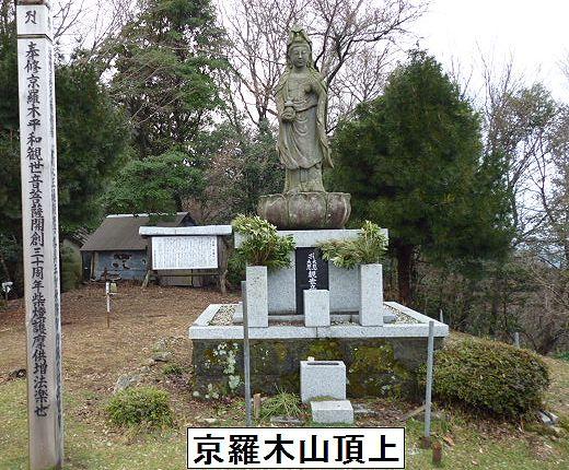 金刀比羅神社~京羅木山_b0156456_19124673.jpg