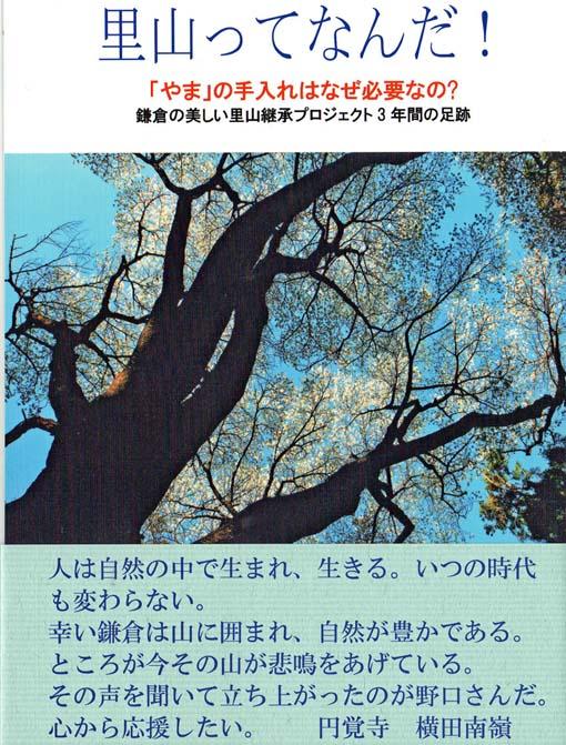 「里山ってなんだ!」出版と団塊サミットSPで記者会見3・4_c0014967_1045276.jpg