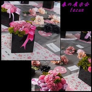 フラワーサークル@春の展示会_d0144095_1951026.jpg