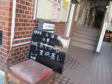 ホイコーローと茶碗蒸し@上海楼(武蔵境)_c0212604_20371892.jpg