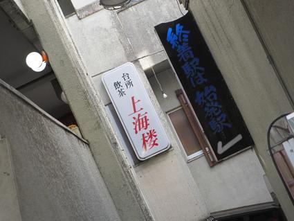 ホイコーローと茶碗蒸し@上海楼(武蔵境)_c0212604_20441087.jpg