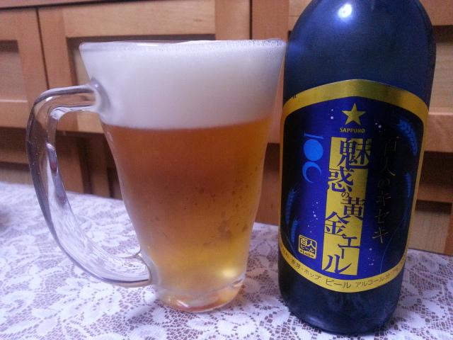 今夜のビールVol.123 サッポロ 百人のキセキ 魅惑の黄金エール333ml_b0042308_1114598.jpg