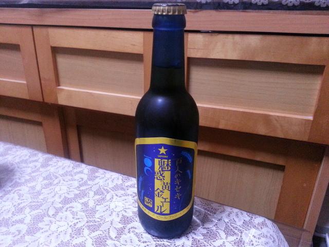 今夜のビールVol.123 サッポロ 百人のキセキ 魅惑の黄金エール333ml_b0042308_135714.jpg