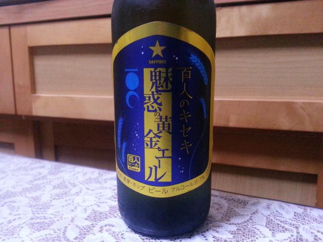 今夜のビールVol.123 サッポロ 百人のキセキ 魅惑の黄金エール333ml_b0042308_173129.jpg