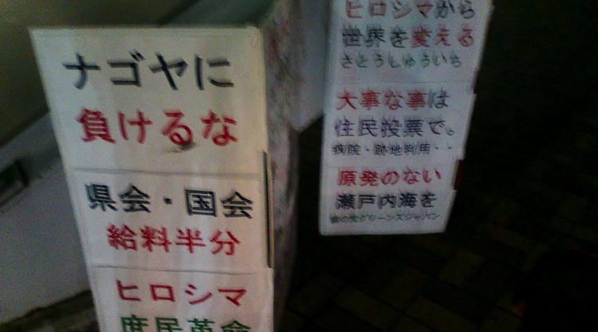 病院・跡地利用・・大事な事は住民投票で。新しい看板で「ヒロシマ庶民革命」訴える_e0094315_19494832.jpg