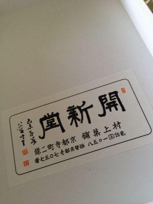 京都村上開新堂のロシアンクッキー_f0215324_19311491.jpg