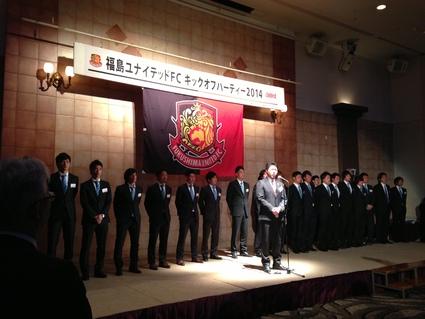 「福島ユナイテッドFCキックオフパーティー」_f0259324_1249265.jpg
