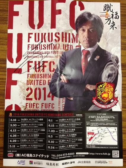 「福島ユナイテッドFCキックオフパーティー」_f0259324_12494247.jpg
