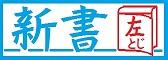 ブックカバー サイズについて (2014年7月 単行本サイズ追加!)_b0307766_09411486.jpg