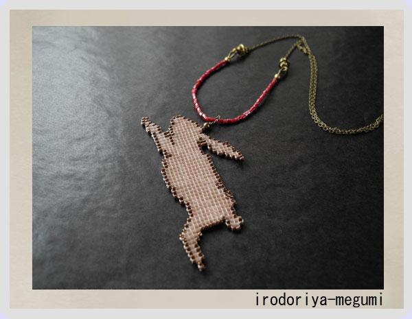 ◆ 兎のネックレス ◆_e0278869_13582855.jpg