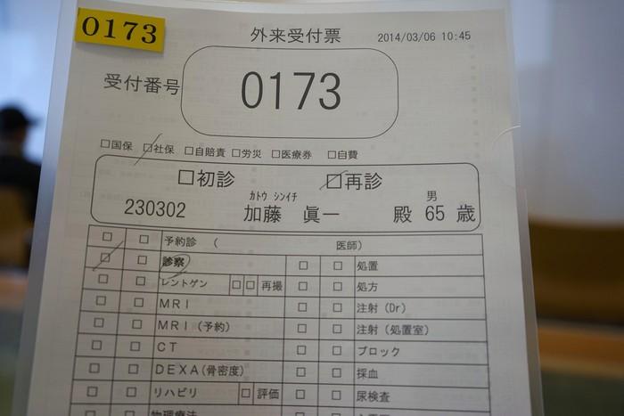 14年3月6日・痛風_c0129671_17382930.jpg