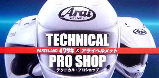 Araiヘルメットテクニカルプロショップ。_b0163075_8142791.jpg