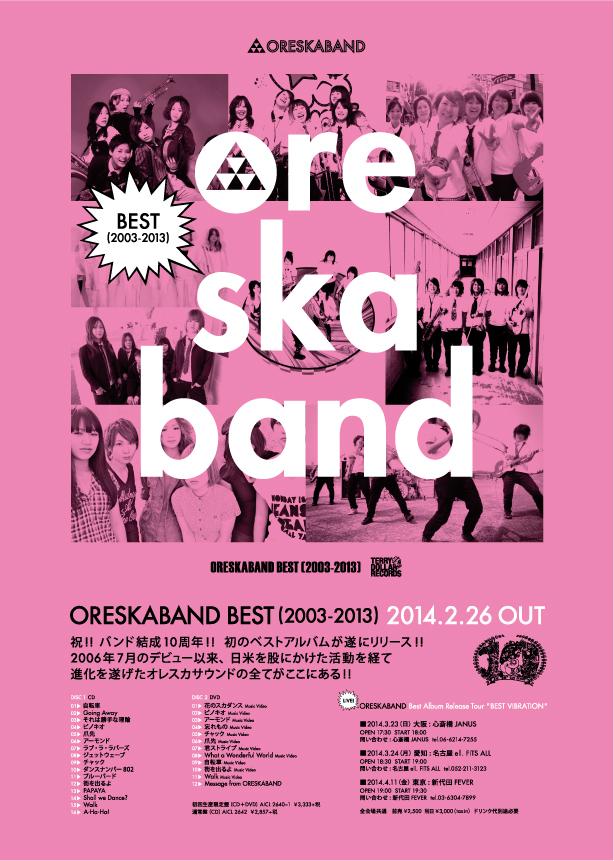 【ORESKABAND News!! ーメディア情報ー】_f0174088_0592736.jpg